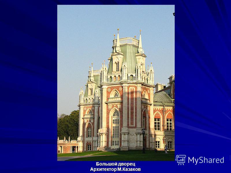 Большой дворец Архитектор М.Казаков