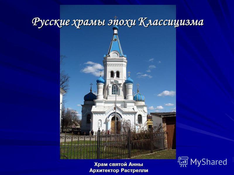 Храм святой Анны Архитектор Растрелли Русские храмы эпохи Классицизма