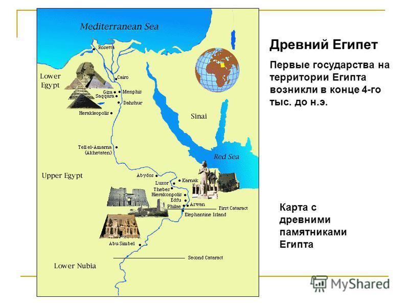 Древний Египет Первые государства на территории Египта возникли в конце 4-го тыс. до н.э. Карта с древними памятниками Египта
