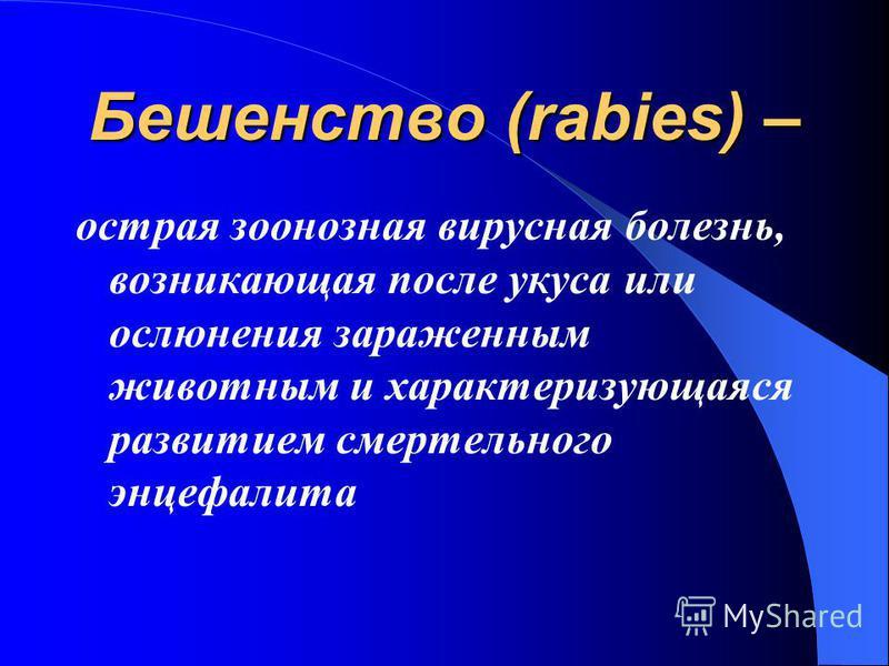 Бешенство (rabies) – острая зоонозная вирусная болезнь, возникающая после укуса или ослюнения зараженным животным и характеризующаяся развитием смертельного энцефалита