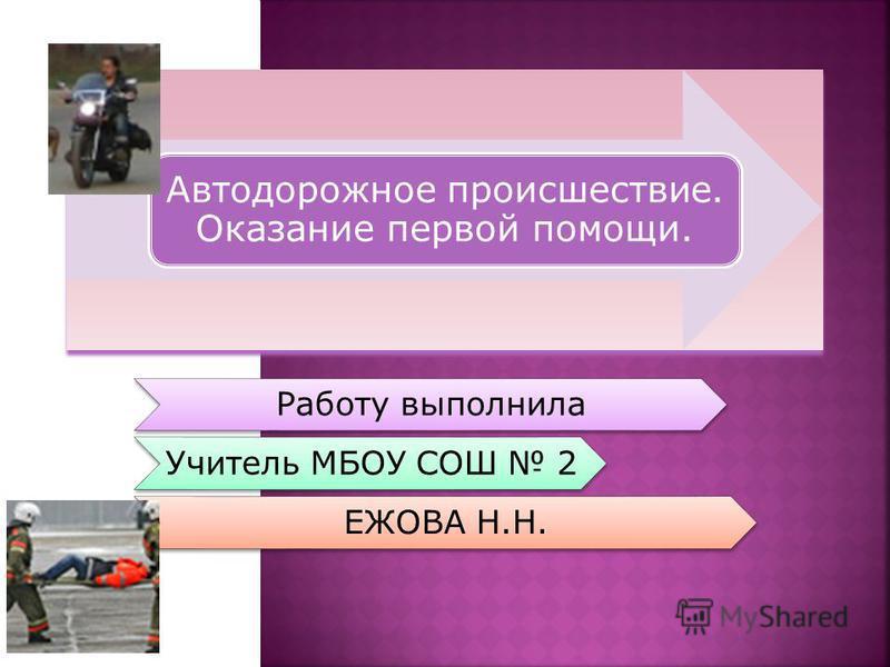 Работу выполнила Учитель МБОУ СОШ 2 ЕЖОВА Н.Н.