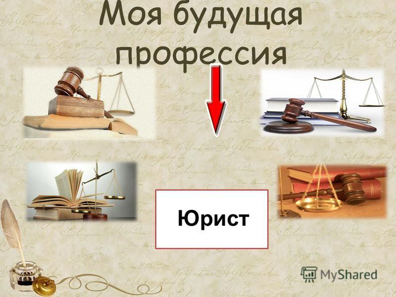 Моя будущая профессия Юрист