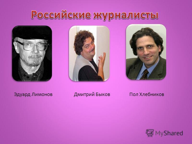 Эдуард Лимонов Дмитрий Быков Пол Хлебников