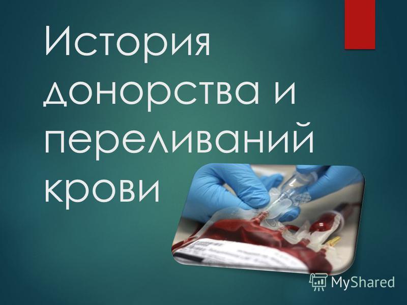 История донорства и переливаний крови