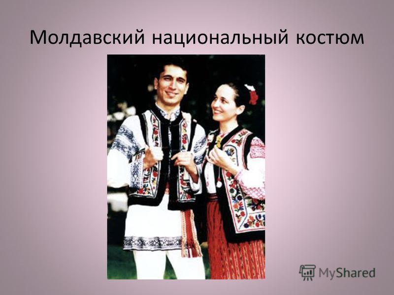 Молдавский национальный костюм
