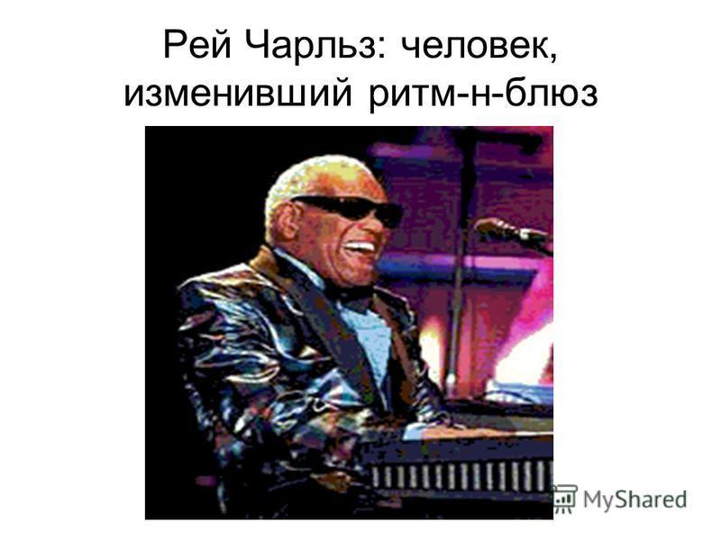 Рей Чарльз: человек, изменивший ритм-н-блюз