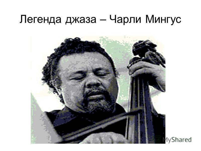 Легенда джаза – Чарли Мингус