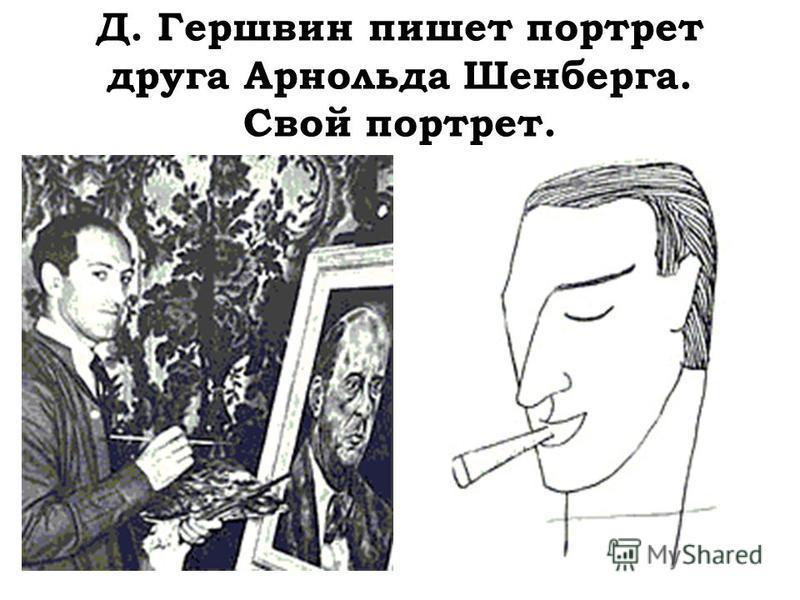 Д. Гершвин пишет портрет друга Арнольда Шенберга. Свой портрет.