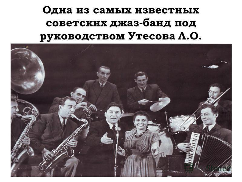 Одна из самых известных советских джаз-банд под руководством Утесова Л.О.