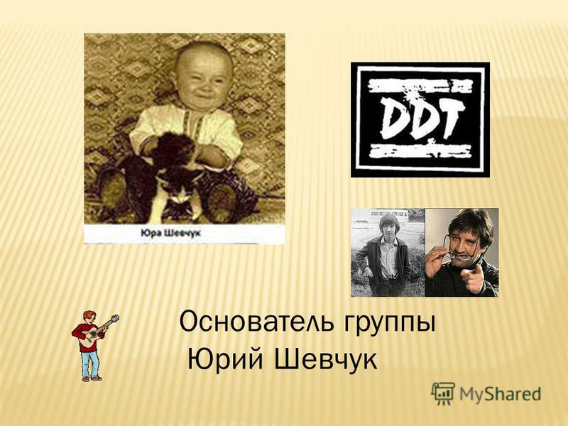 Основатель группы Юрий Шевчук