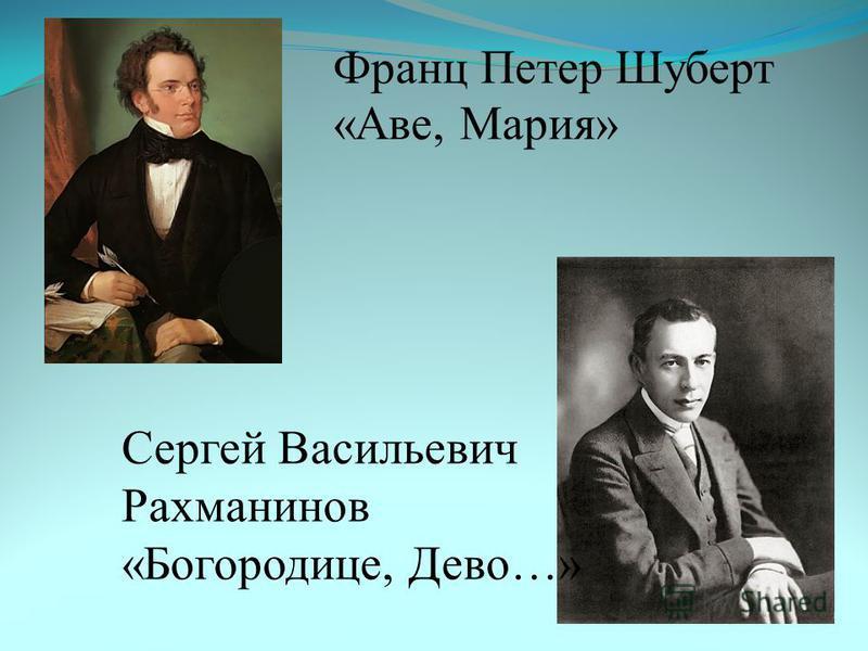 Сергей Васильевич Рахманинов «Богородице, Дево…» Франц Петер Шуберт «Аве, Мария»
