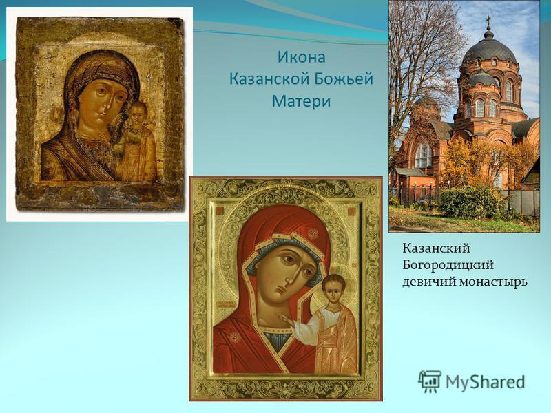 Икона Казанской Божьей Матери Казанский Богородицкий девичий монастырь