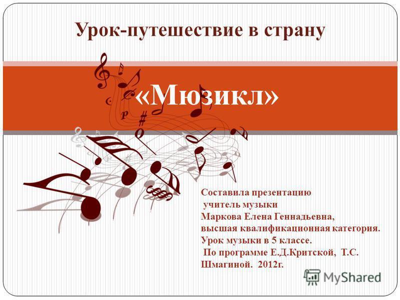 Скачать программа музыка критская 5 класс фгос