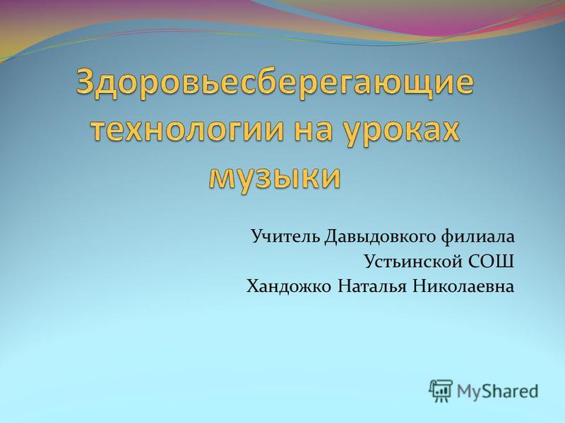 Учитель Давыдовкого филиала Устьинской СОШ Хандожко Наталья Николаевна