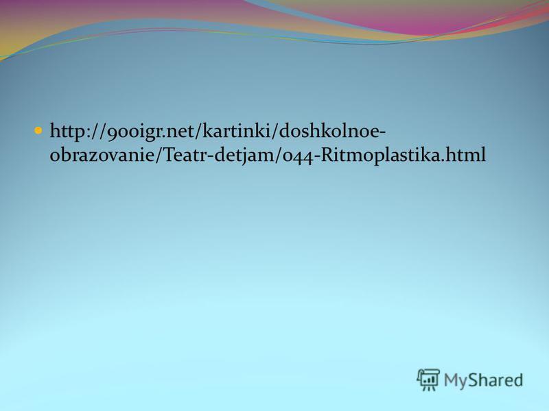http://900igr.net/kartinki/doshkolnoe- obrazovanie/Teatr-detjam/044-Ritmoplastika.html