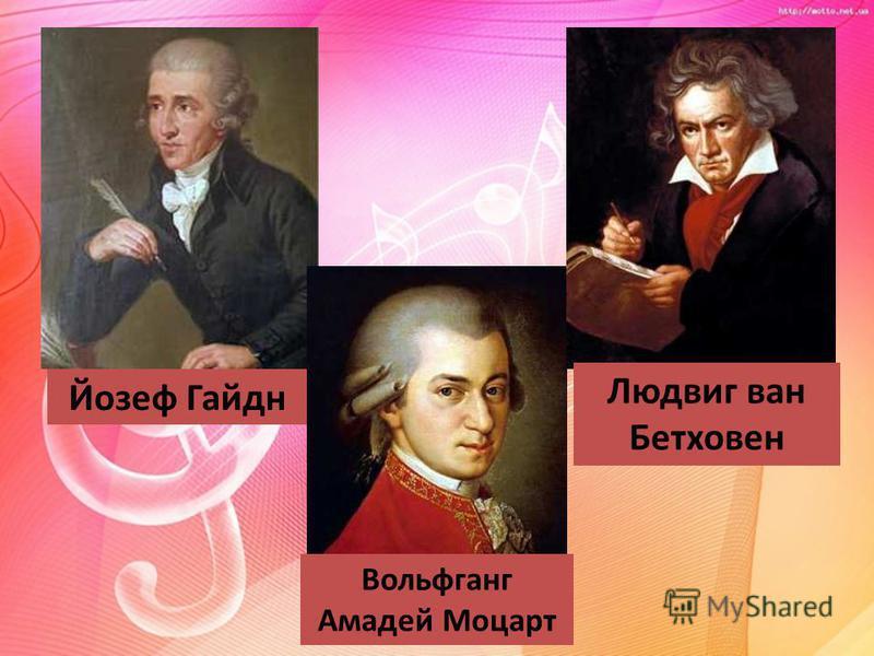 Йозеф Гайдн Вольфганг Амадей Моцарт Людвиг ван Бетховен