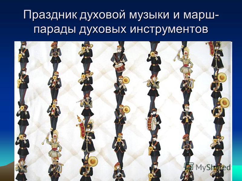 Праздник духовой музыки и марш- парады духовых инструментов