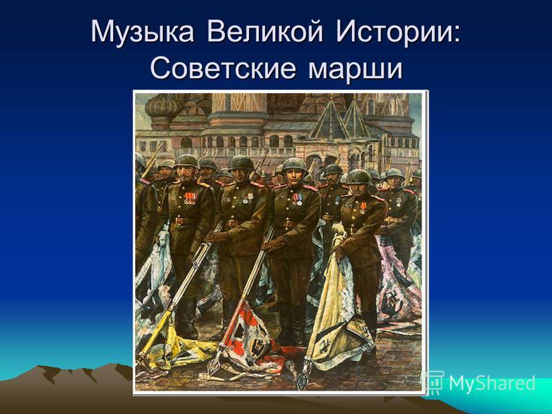 Музыка Великой Истории: Советские марши