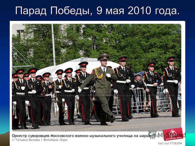 Парад Победы, 9 мая 2010 года.