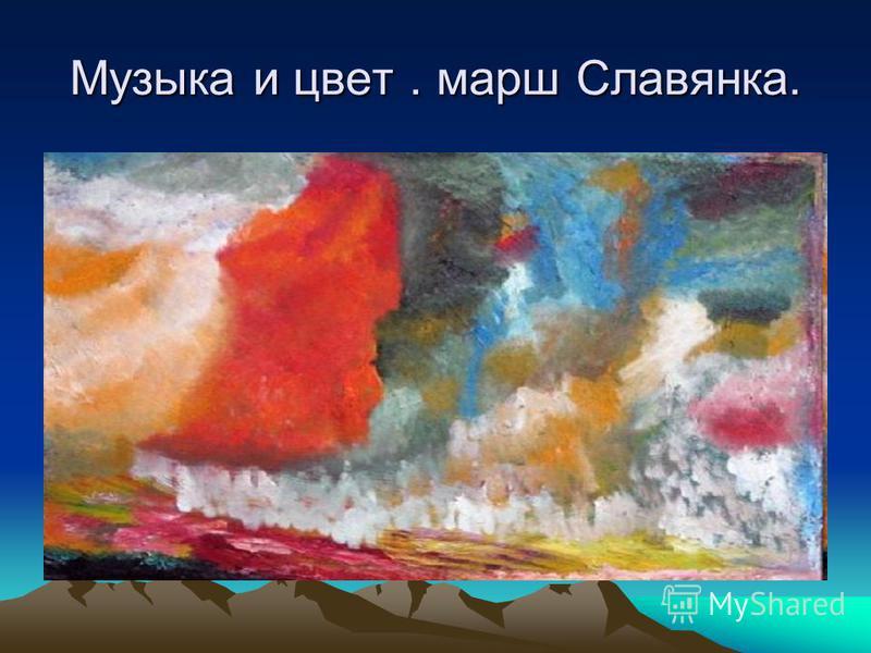 Музыка и цвет. марш Славянка.