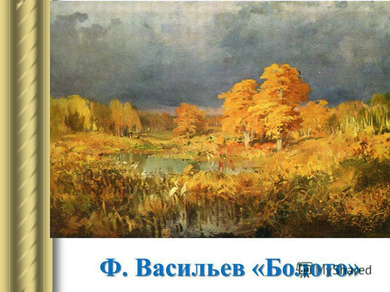 Ф. Васильев «Болото»