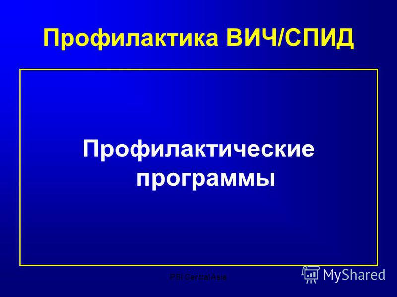 PSI Central Asia1 Профилактика ВИЧ/СПИД Профилактические программы