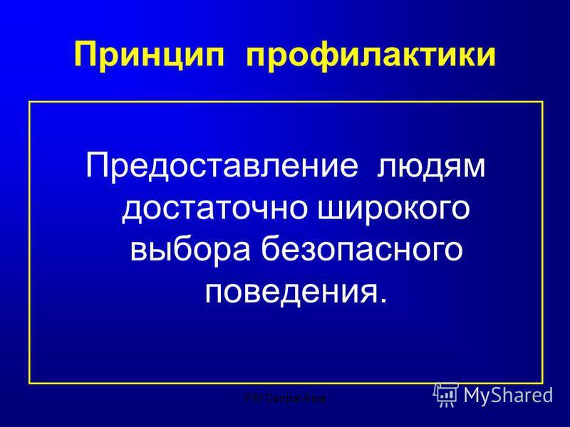 PSI Central Asia4 Принцип профилактики Предоставление людям достаточно широкого выбора безопасного поведения.