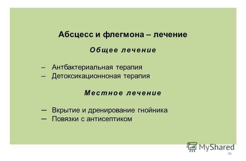 38 Абсцесс и флегмона – лечение Общее лечение –Антбактериальная терапия –Детоксикационноная терапия Местное лечение Вкрытие и дренирование гнойника Повязки с антисептиком
