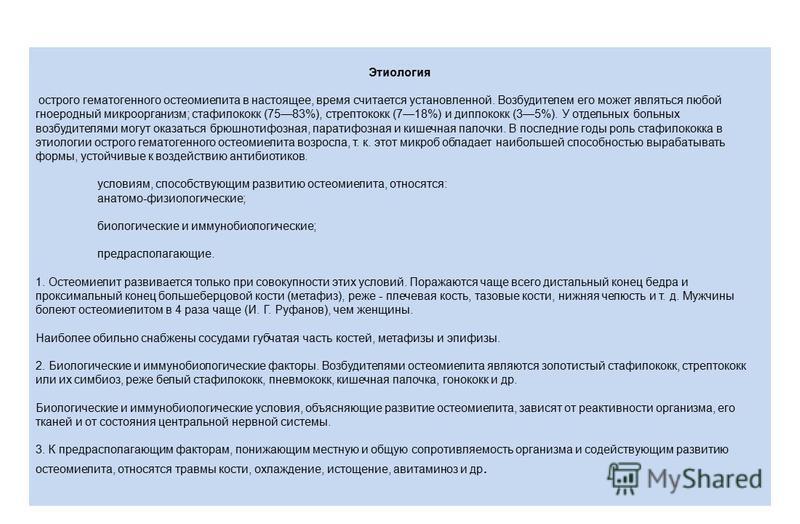 Пиомиозит
