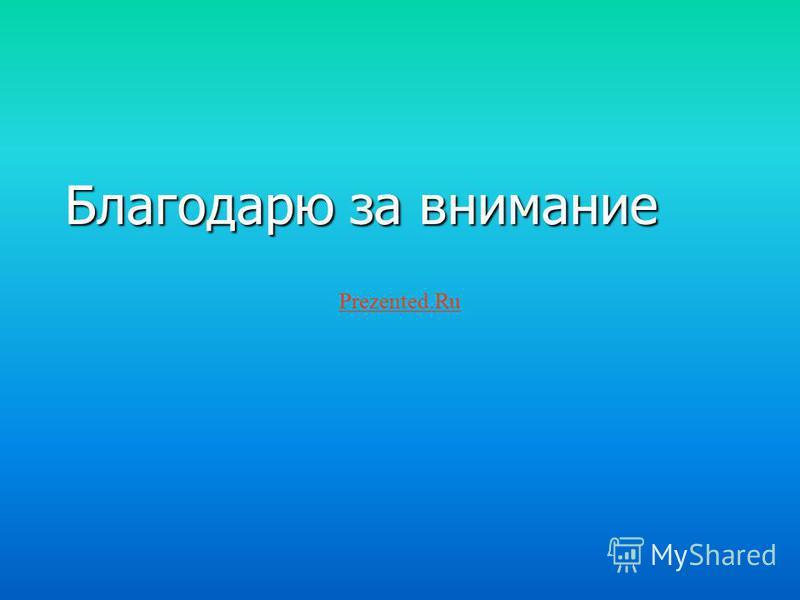 Благодарю за внимание Prezented.Ru