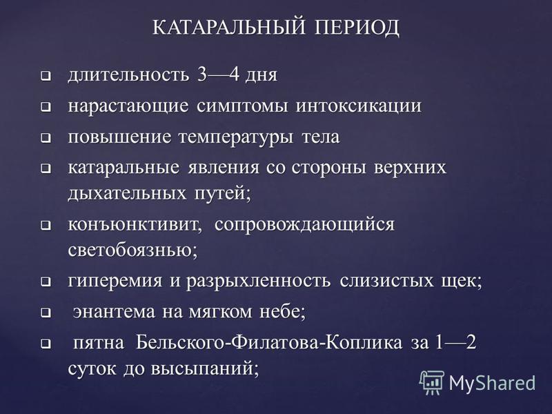 от 8 до 17 суток, от 8 до 17 суток, максимальный до 21 дня максимальный до 21 дня ИНКУБАЦИОННЫЙ ПЕРИОД