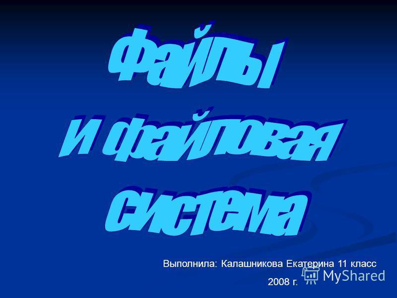 Выполнила: Калашникова Екатерина 11 класс 2008 г.