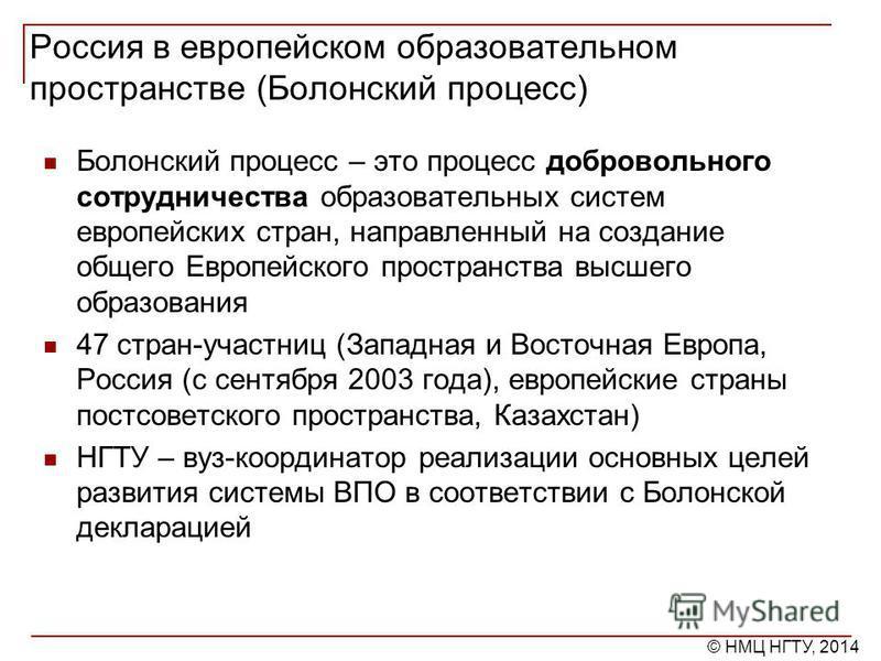 Россия в европейском образовательном пространстве (Болонский процесс) Болонский процесс – это процесс добровольного сотрудничества образовательных систем европейских стран, направленный на создание общего Европейского пространства высшего образования