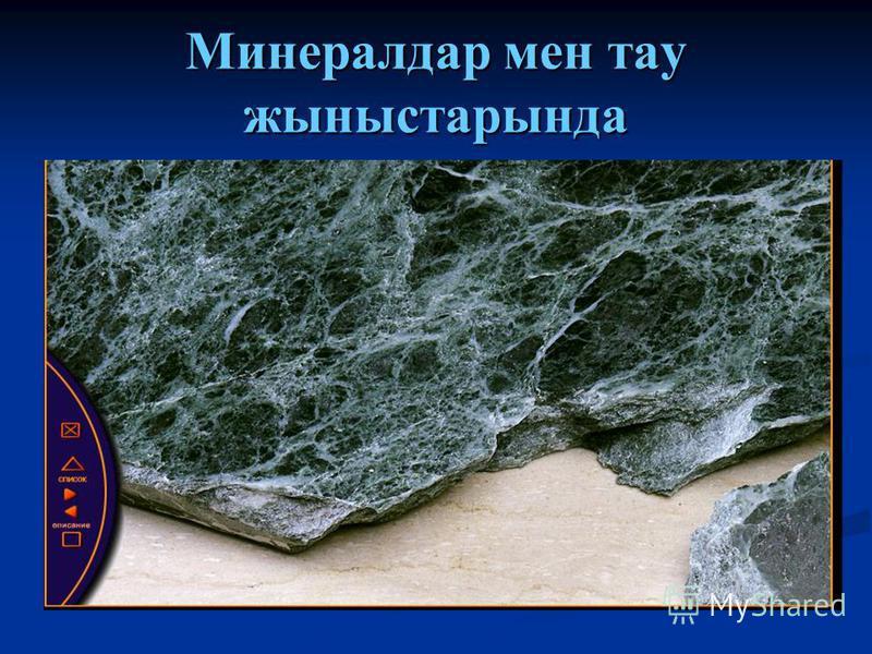Жер бетінде сутек бос күйінде кездеспейді, көп тараған қосылысы-су. Судағы сутектің массалық үлесі 11% пайыз. Сонымен қатар сутек табиғатта қосылыстар құрамында кездеседі