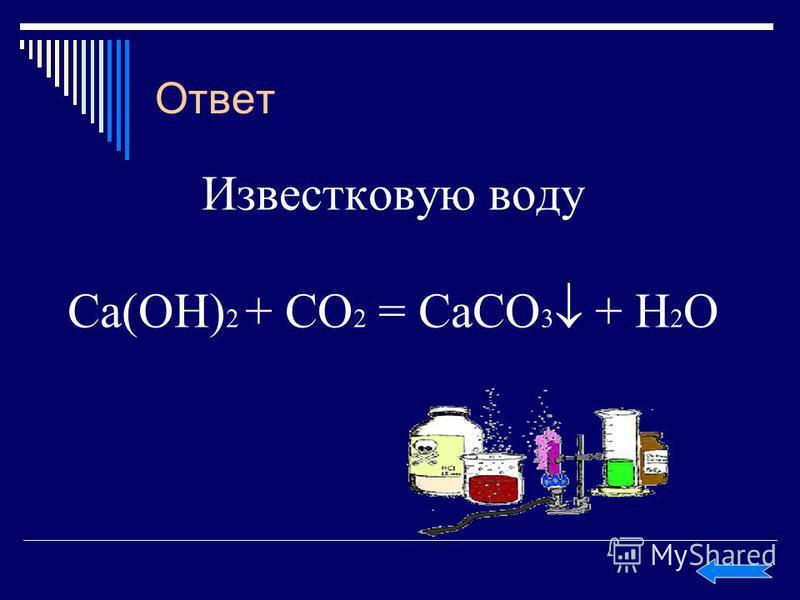 Ответ Известковую воду Ca(OH) 2 + CO 2 = CaCO 3 + H 2 O