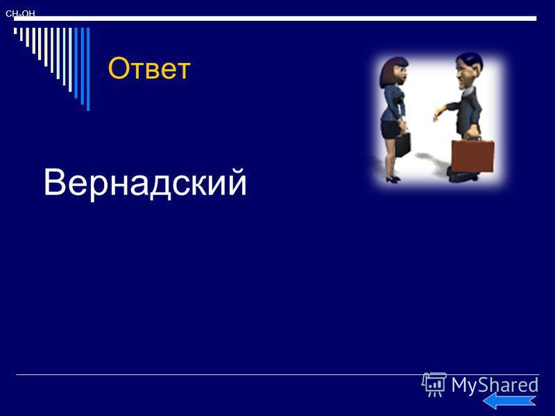 Ответ Вернадский CH 3 OH