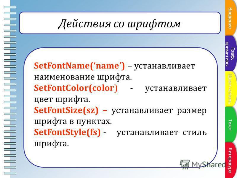 Пункт плана Действия со шрифтом SetFontName(name) – устанавливает наименование шрифта. SetFontColor(color) - устанавливает цвет шрифта. SetFontSize(sz) – устанавливает размер шрифта в пунктах. SetFontStyle(fs) - устанавливает стиль шрифта. Введение Г