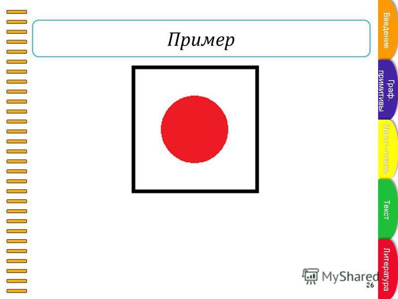 Пример 1 26 Пункт плана Пример Введение Граф. примитивы Граф. примитивы Текст Литература