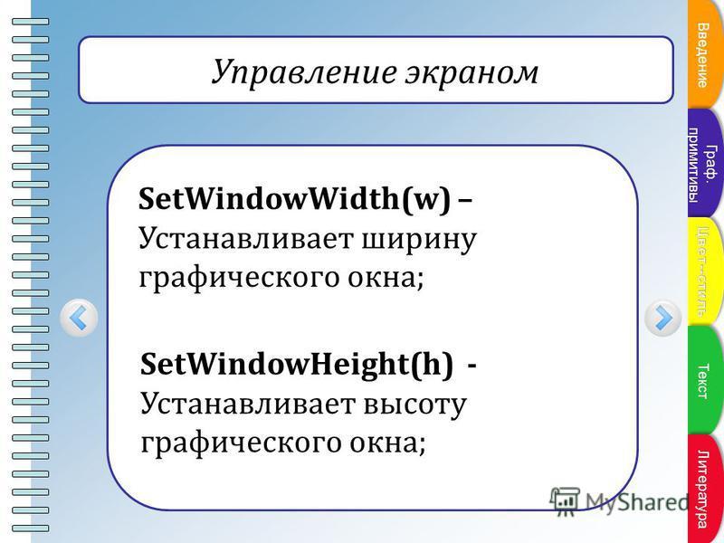 Пункт плана Управление экраном SetWindowWidth(w) – Устанавливает ширину графического окна; SetWindowHeight(h) - Устанавливает высоту графического окна; Введение Граф. примитивы Граф. примитивы Текст Литература