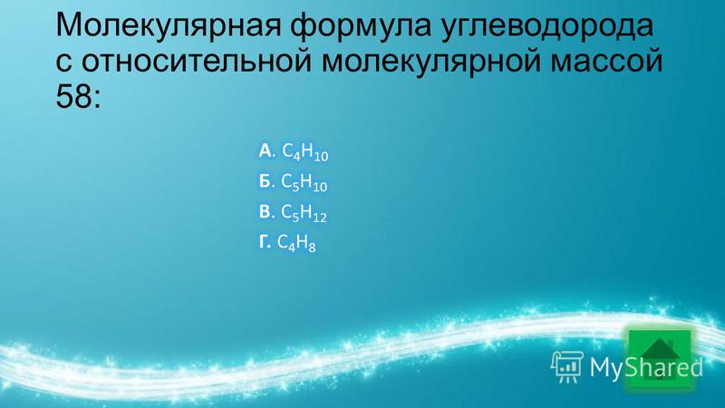 Молекулярная формула углеводорода с относительной молекулярной массой 58: