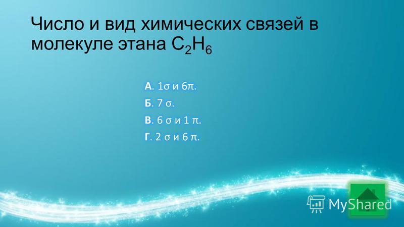 Число и вид химических связей в молекуле этана С 2 Н 6