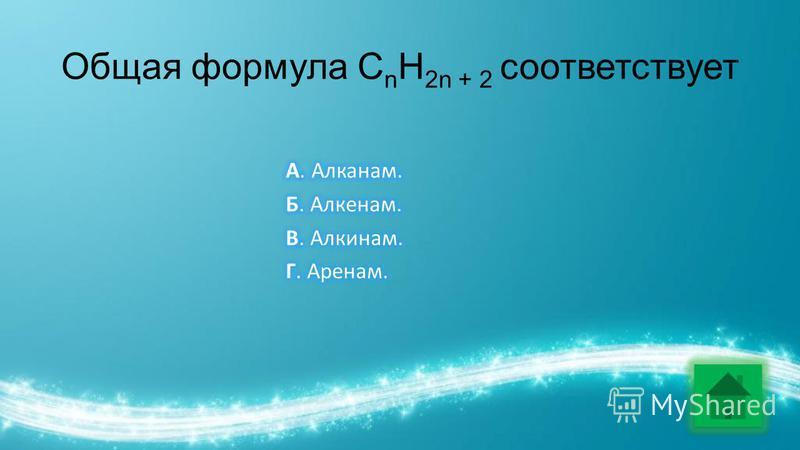 Общая формула С n Н 2n + 2 соответствует