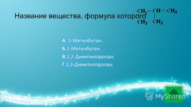 Название вещества, формула которого