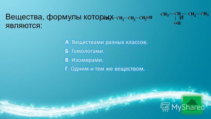 Вещества, формулы которых и являются: