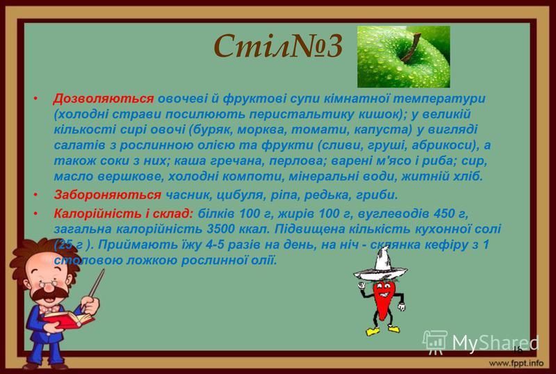 Стіл3 Дозволяються овочеві й фруктові супи кімнатної температури (холодні страви посилюють перистальтику кишок); у великій кількості сирі овочі (буряк, морква, томати, капуста) у вигляді салатів з рослинною олією та фрукти (сливи, груші, абрикоси),