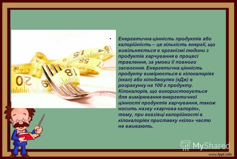 Енергетична цінність продуктів або калорійність – це кількість енергії, що вивільняється в організмі людини з продуктів харчування в процесі травлення, за умови її повного засвоєння. Енергетична цінність продукту вимірюється в кілокалоріях (ккал) або