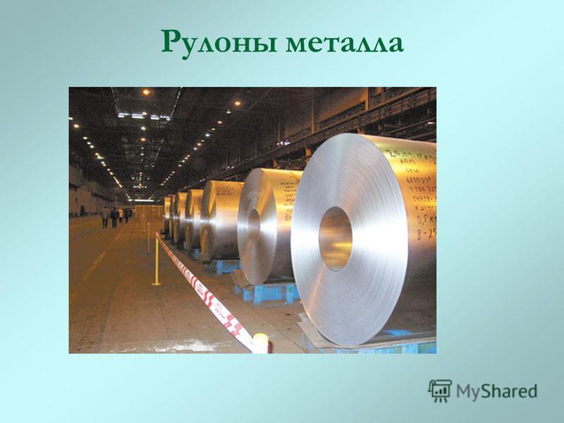 Рулоны металла