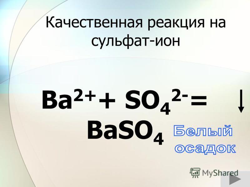 Качественная реакция на сульфат-ион Ba 2+ + SO 4 2- = BaSO 4