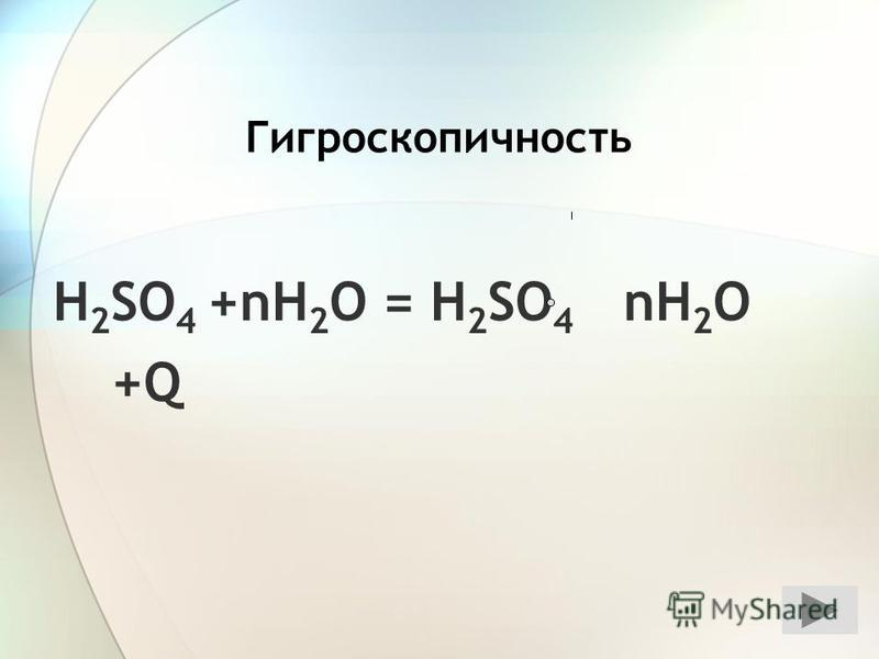 H 2 SO 4 +nH 2 O = H 2 SO 4 nH 2 O +Q Гигроскопичность