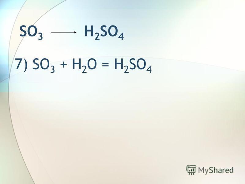 SO 3 H 2 SO 4 7) SO 3 + H 2 O = H 2 SO 4